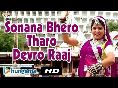 SONANA BHERO THARO DEVRO RAAJ | Devotional Hit | Video Songs | Rajasthani
