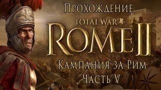 Total War: Rome II - Кампания за Рим - Часть V - Аналитика и дипломатия