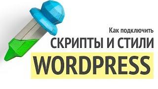 Как подключить скрипты и стили к Wordpress (Часть 2)