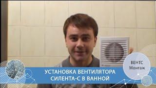 Установка вентилятора ВЕНТС Силента-С в ванной комнате