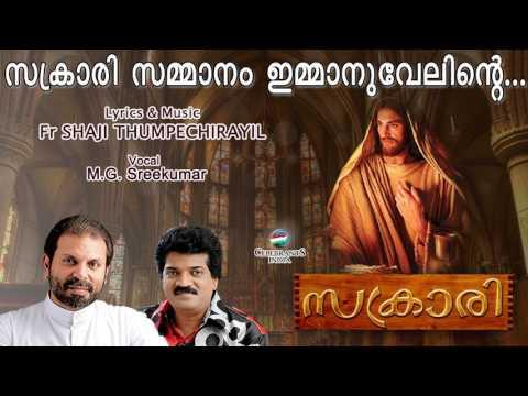 SACRARI SAMMANAM   M G Sreekumar   Malayalam Christian Devotional   Fr Shaji Thumpechirayil