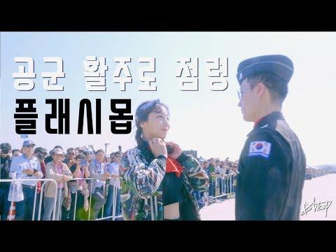 댄스플 2nd Flashmob legend with  공군 (플래시몹 레