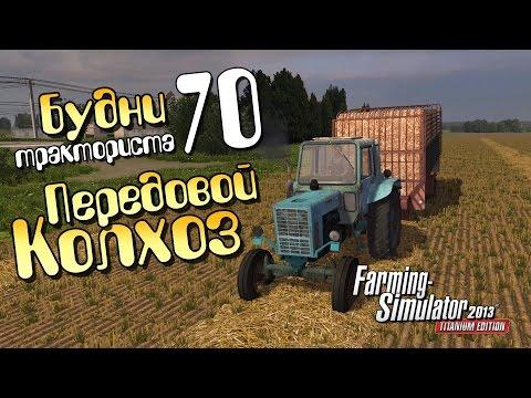 Передовой колхоз - ч70 Farming Simulator 2013