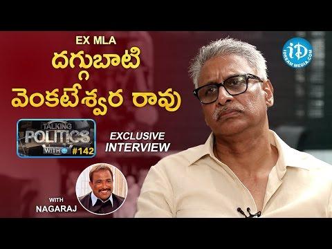 Ex MLA Daggubati Venkateswara Rao Exclusive Interview ||  మీ iDream Nagaraju B.Com #65