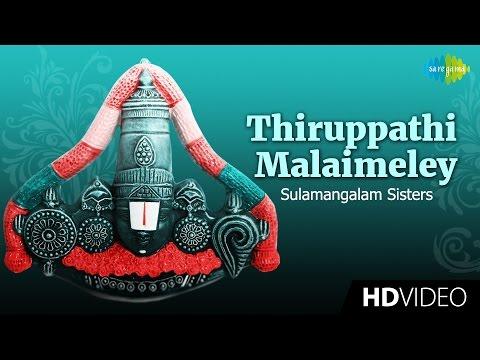 Thiruppathi Malaimeley | Tamil Devotional Video Song | Sulamangalam Sisters | Perumal Songs