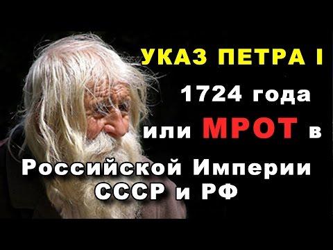 Нищая Россия Указ Петра I - МРОТ Зарплата 1724 года СССР и РФ