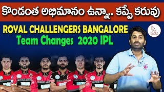IPL 2020 - Royal Challengers Bangalore (Rcb) All Released & Retained Players | Eagle Media Works
