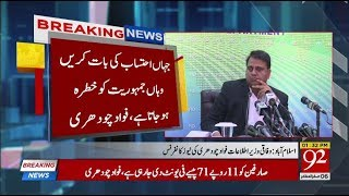 Islamabad: Information Minister Fawad Chaudhry's press conference | 16 Oct 2018 | 92NewsHD