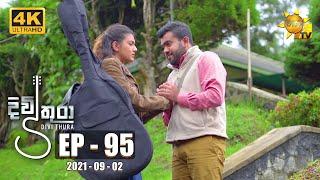 Divithura - දිවිතුරා | Episode 95 | 2021-09-02 Thumbnail
