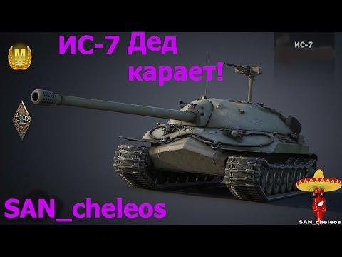видео: ИС-7 имба,Дед карает! world of tanks.