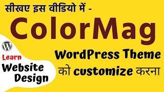 How to customize color mag wordpress theme in Hindi | WordPress tutorial In Hindi