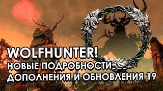 Wolfhunter и обновление 19: превью | The Elder Scrolls Online