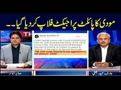 The ReportersSpecial | Sabir Shakir | ARYNews | 1 March 2019