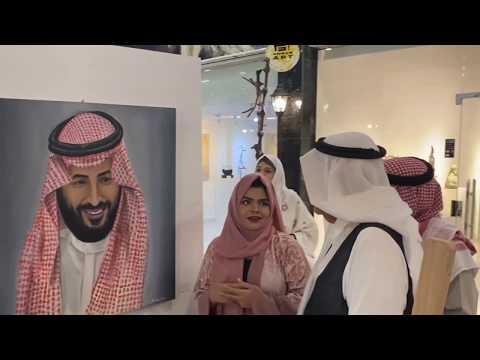 Saudi princess visited my art exhibition in Jeddah.