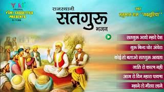 "सतगुरु भजन | राजस्थानी | स्वर हनुमान राम ""गढ़सूरिया ""| Nirguni Bhajan | Satguru Bhajan | JUKEBOX"