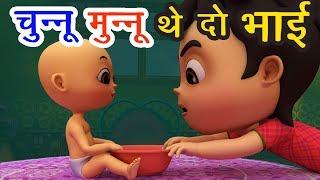 Chunnu Munnu The Do Bhai चुन्नू मुन्नू थे दो भाई I 3D Hindi Rhymes For Children | Hindi Poem