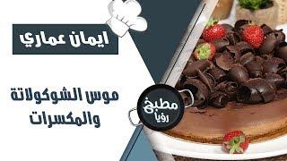 موس الشوكولاته والمكسرات - ايمان عماري