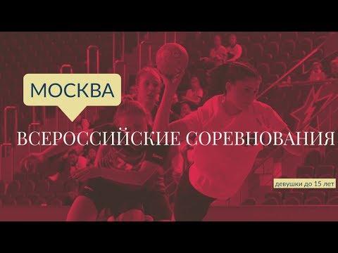 II этап (межрегиональный) Всероссийских соревнований. Девушки до 15 лет. Зона ЦФО-2. 2-й день