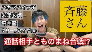 【神回】斉藤さんでモノマネしまくり知名度調査したら通話相手のモノマネもヤバすぎた。