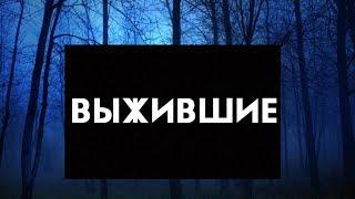 Сериал Выжившие   1 серия