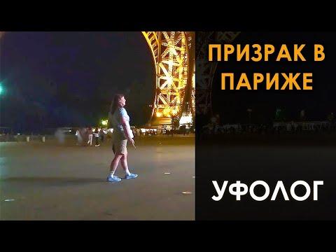 СНЯЛИ ПРИЗРАКА ВОЗЛЕ ЭЙФЕЛЕВОЙ БАШНИ. Привидение в Париже (ШОК и УЖАС)