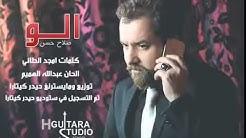 صلاح حسن - الو الو  (النسخة الاصلية) | (Salah Hassan - Alo Alo (Official Audio