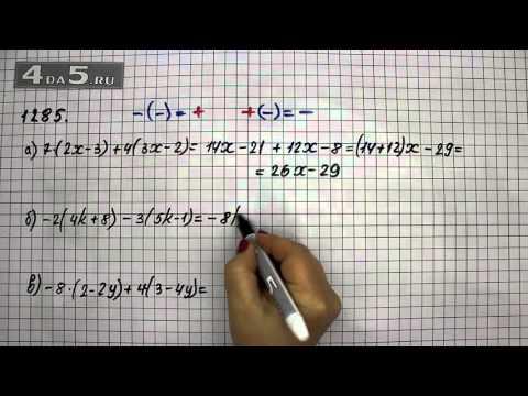 Упражнение 1285. Вариант А. Б. В. Математика 6 класс Виленкин Н.Я.