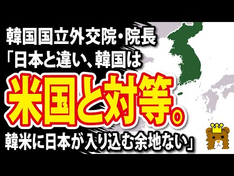 2021/05/24 韓国の専門家「韓国は米国と対等だが、日本はそうではない。日本が入り込む余地はない」