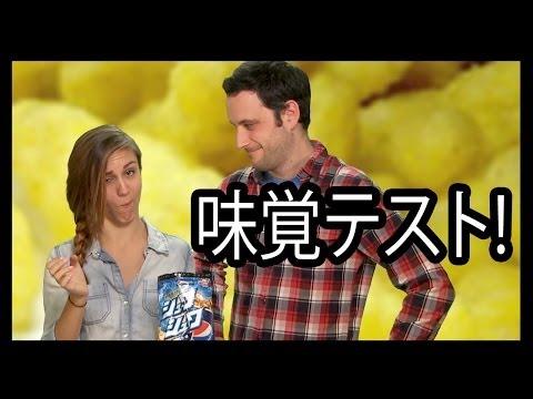 JAPANESE PEOPLE MAILED US PEPSI CHEETOS! - Food Feeder