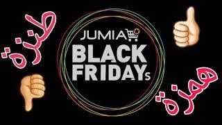 Jumia / mega hamza  جوميا واش همزة ولا طنزة 😢 اشنو ربحنا من جوميا 🤔ماذا؟؟؟؟
