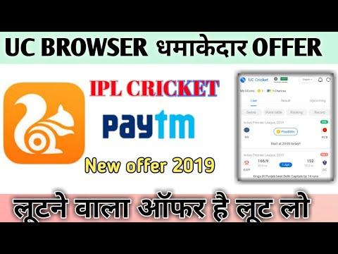 UC CRICKET IPL OFFER|| Paytm IPL 2019|| IPL new offer Paytm case||