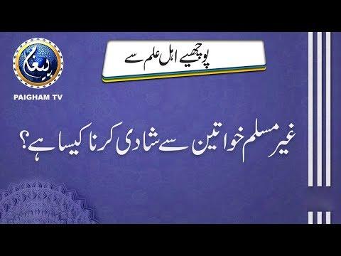 Ghair Muslim Khawateen Se Shadi Karna Kesa Hai? - Paigham TV