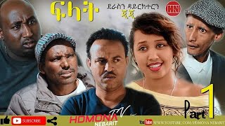 HDMONA - Part 1 - ፍላት ብ ዳኒኤል ገብረገርግሽ (ጂጂ) Flat by Daniel Jiji - New Eritrean Drama 2019