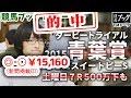 【競馬ブック】長島広幸TMの推奨馬(青葉賞、スイートピーステークス 2015年5月2日…