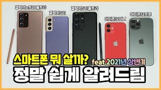 아이폰 12미니 & 12프로, 갤럭시 S21 &…