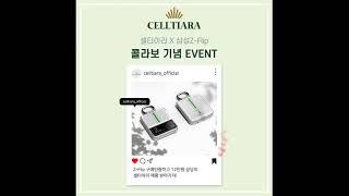 셀티아라x삼성 브랜드 콜라보 기념 이벤트_제트플립 인증하고 셀티아라 제품 받아가자!