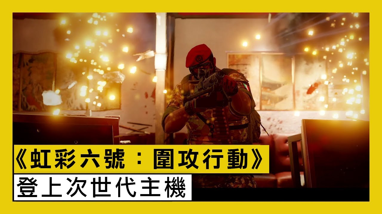 《虹彩六號:圍攻行動》次世代主機版本預告片 - Rainbow Six Siege