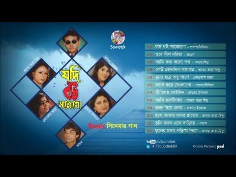 Polash, Agun, Rizia - Jodi Bou Shajogo   যদি বউ সাজোগো   Mixed Album   Full Audio Jukebox