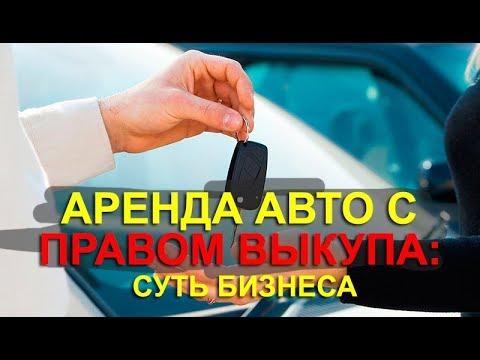 Аренда авто с правом выкупа: суть бизнеса