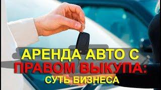 Аренда авто с правом выкупа: суть бизнеса(, 2018-01-31T21:10:02.000Z)