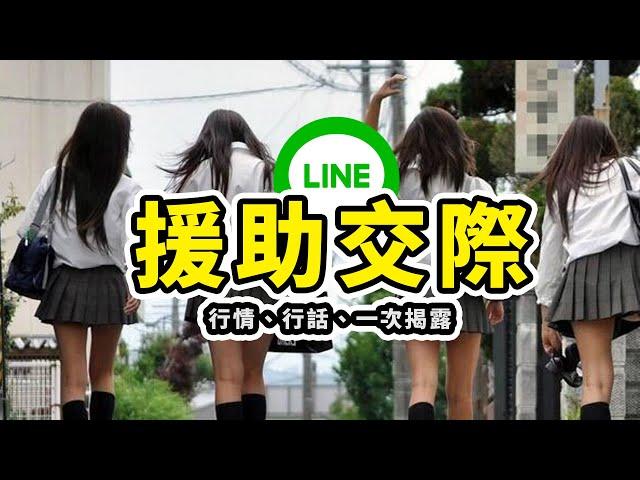 深日本#79 ▶ 日本流行用LINE找援交妹?! |好倫|