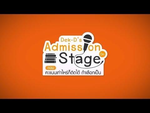 Dek-D's Admission On Stage ตอน คะแนนเท่าไหร่ก็ติดได้ ถ้าเลือกเป็น