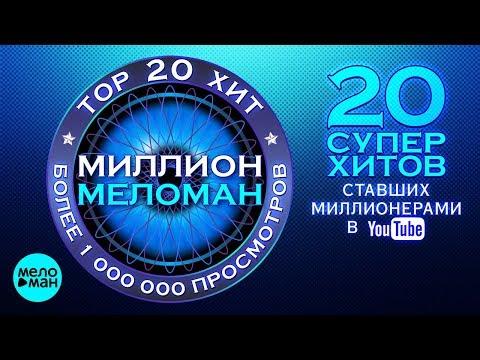 ТОП-ХИТ Миллион Меломан. 20 Супер Хитов, набравших более миллиона просмотров в YouTube. (12+)