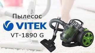 пылесос Vitek VT-1890