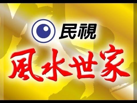 風水世家 Feng Shui Family Ep 325