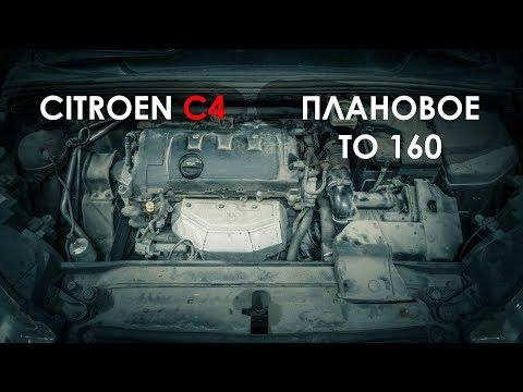 Техническое обслуживание Ситроен С4 160 000 км