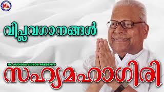 കമ്മ്യൂണിസ്റ്റ് വിപ്ലവഗാനങ്ങൾ | Sahyamahagiri | Viplavaganangal Malayalam | Best Revolution Song