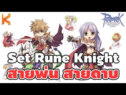 Ragnarok Online : แนะนำ Set Item ของ Rune Knight ทั้ง Ur Set และ Peuz Set ใช้ได้ทั้งสายพ่น สายดาบ