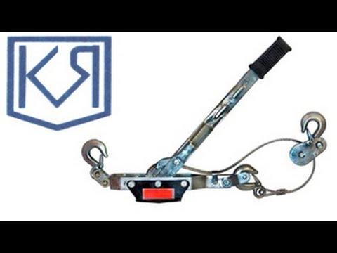 Ручная лебедка механическая рычажного типа лр 1.6