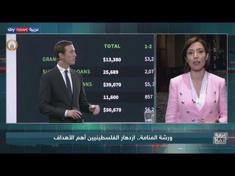 ورشة المنامة.. ازدهار الفلسطينيين أهم الأهداف  - نشر قبل 2 ساعة